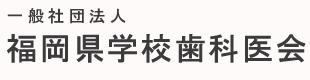 福岡県学校歯科医会